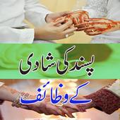 Pasand Ki Shadi K New Wazaif icon