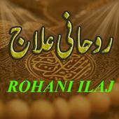 Rohani Ilaj Ki Duniya icon