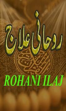 Rohani Ilaj Ki Duniya apk screenshot