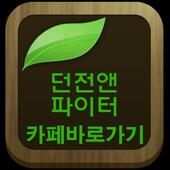 던전앤파이터(던파,시세,공략,스킬,직업..카페바로가기) icon