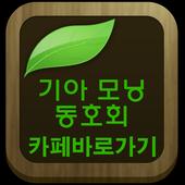 올뉴모닝 동호회(경차,뉴모닝,국내 최대유저 모임) icon
