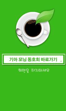 올뉴모닝 동호회(경차,뉴모닝,국내 최대유저 모임) poster