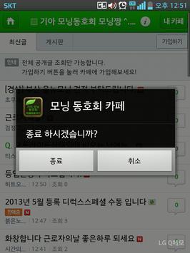 올뉴모닝 동호회(경차,뉴모닝,국내 최대유저 모임) apk screenshot