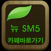 뉴SM5 [SM5 MANIA VIP no1 동호회] icon