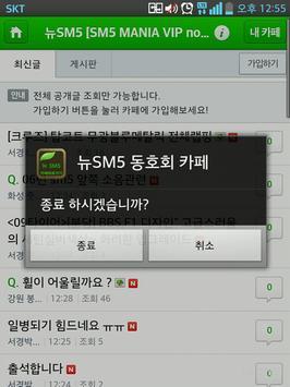 뉴SM5 [SM5 MANIA VIP no1 동호회] apk screenshot