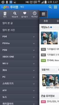 루리웹 (RULIWEB) apk screenshot