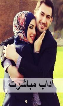 Aadaab e Mubashirat poster