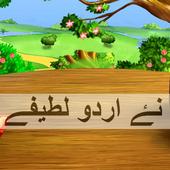 Nae Urdu Lateefay icon