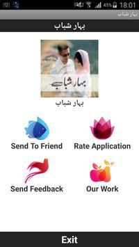 Bahar e Shabab apk screenshot