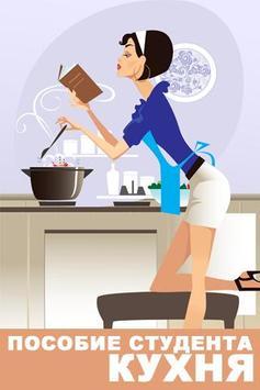 Пособие студента. Кухня poster