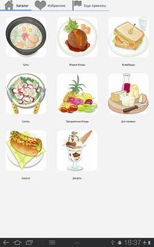 Пособие студента. Кухня apk screenshot