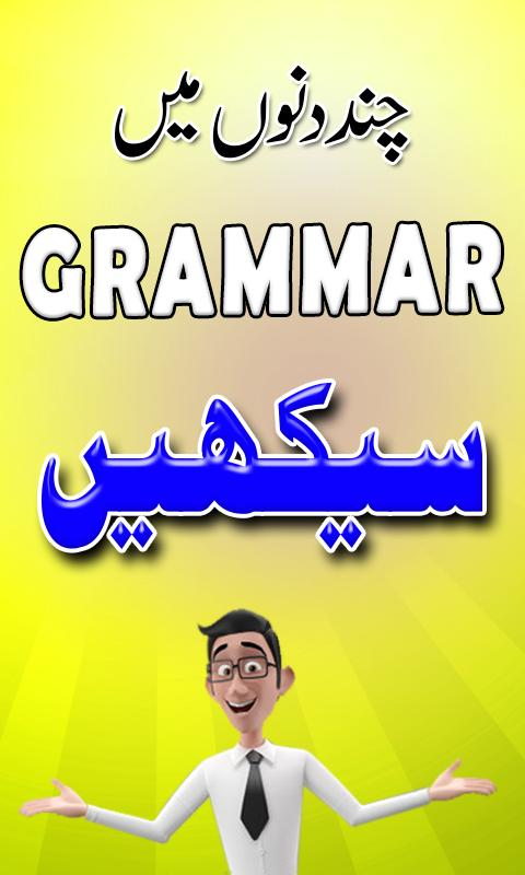 Learn English Grammar In Urdu Apk Download
