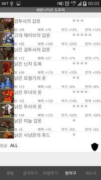 게임 도우미 - 세븐나이츠 (세나 도우미) apk screenshot