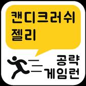 게임런 게임공략 for 캔디크러쉬젤리 icon