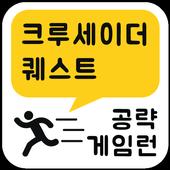게임런 게임공략 for 크루세이더퀘스트 icon