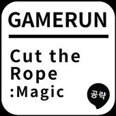 게임런 게임공략 for Cut the Rope icon