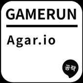 게임런 게임공략 for  Agar.io icon