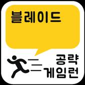게임런 게임공략 for 블레이드 icon