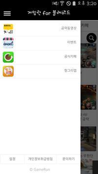 게임런 게임공략 for 블레이드 apk screenshot