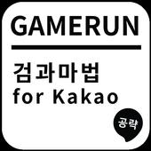 게임런 게임공략 for 검과마법 icon