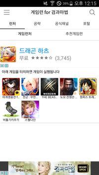 게임런 게임공략 for 검과마법 apk screenshot