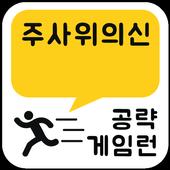게임런 게임공략 for 주사위의신 icon