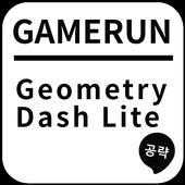 게임런 게임공략 for Geometry Dash icon