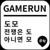 게임런 게임공략 for 도모 icon