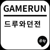 게임런 게임공략 for 드루와던전 icon