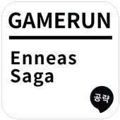 게임런 게임공략 for 엔네아스 사가 icon