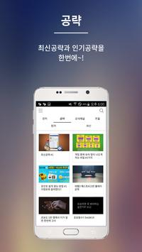 게임런 게임공략 for FIFA 16 apk screenshot