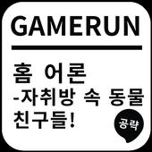 게임런 게임공략 for 홈 어론 icon