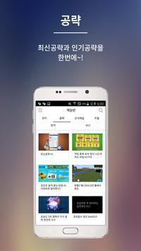 게임런 게임공략 for 홈 어론 apk screenshot