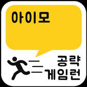 게임런 게임공략 for 아이모 icon