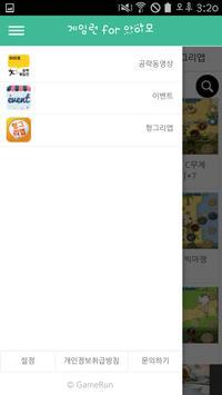 게임런 게임공략 for 아이모 apk screenshot