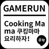 게임런 게임공략 for 쿠킹마마 icon