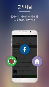 게임런 게임공략 for 쿠킹마마 apk screenshot
