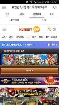 게임런 게임공략 for 원피스 트레저크루즈 apk screenshot
