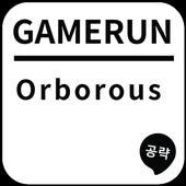 게임런 게임공략 for Orborous icon