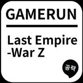 게임런 게임공략 for Last Empire-War Z icon