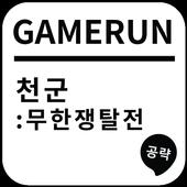 게임런 게임공략 for 천군 icon