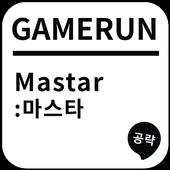 게임런 게임공략 for Mastar:마스타 icon