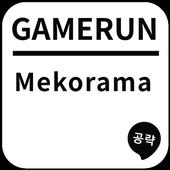 게임런 게임공략 for Mekorama icon