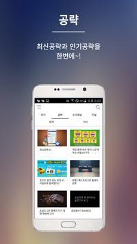 게임런 게임공략 for Mekorama apk screenshot