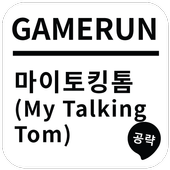 게임런 게임공략 for 마이토킹톰 icon