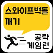 게임런 게임공략 for 스와이프벽돌깨기 icon
