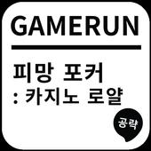 게임런 게임공략 for 피망 포커 icon