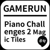 게임런 게임공략 for Piano Challenges2 icon