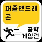 게임런 게임공략 for 퍼즐앤드래곤 icon