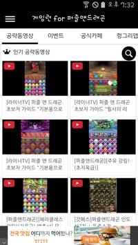 게임런 게임공략 for 퍼즐앤드래곤 apk screenshot